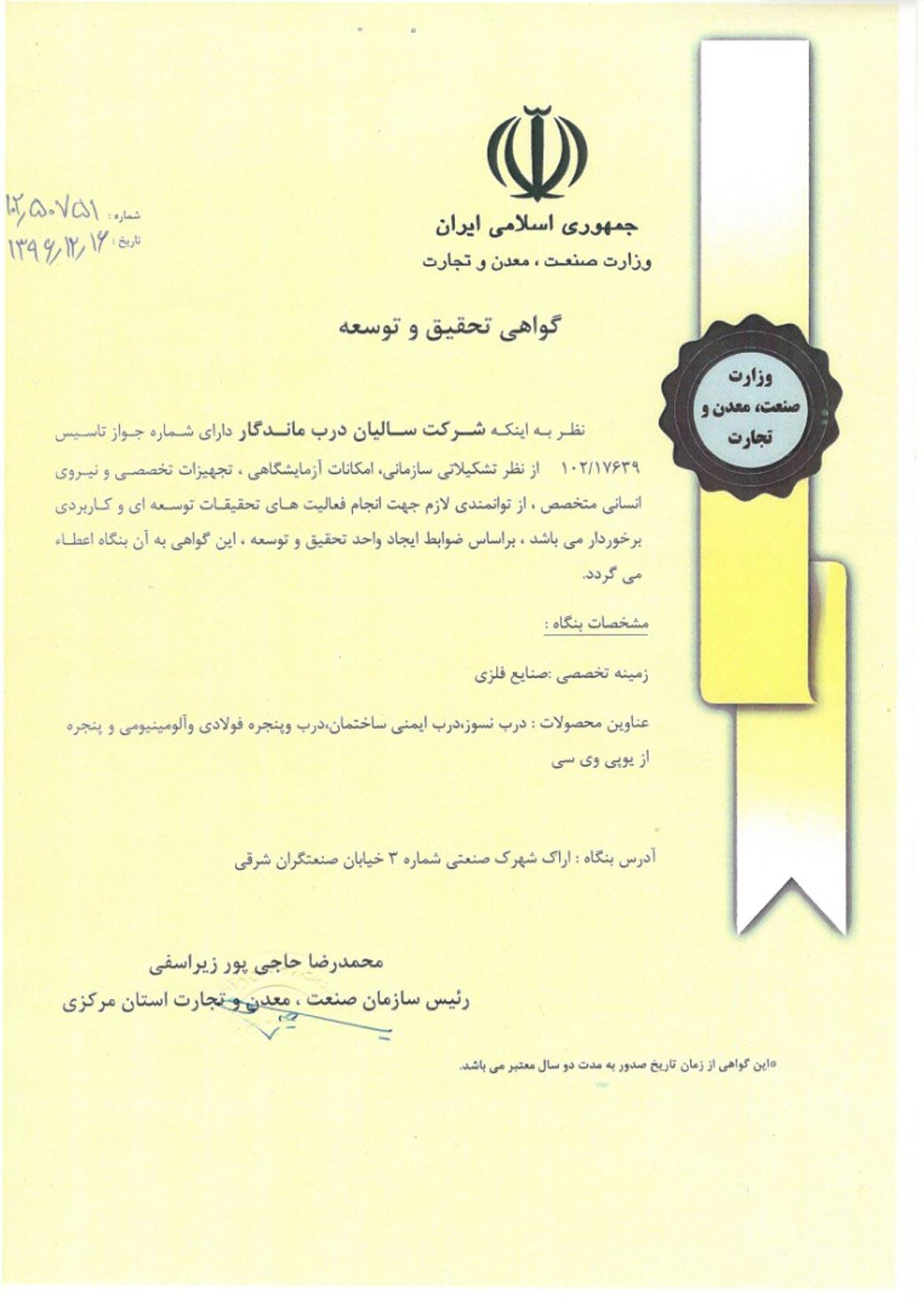 گواهینامه تحقیق و توسعه